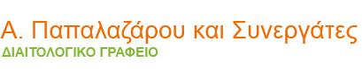 Διατροφολόγοι-Διαιτολόγοι Αθήνα Κολωνάκι, Αναστάσιος Παπαλαζάρου Διαιτολόγος Αθήνα